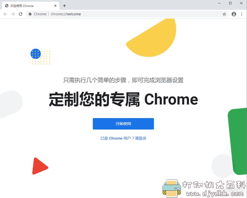 [Windows]Google Chrome v84.0.4147.89 ×64 官方中文正式版便携增强版 配图 No.2