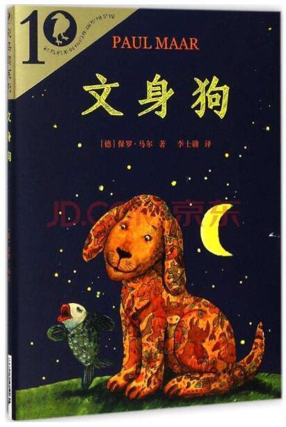 儿童中文有声读物:《文身狗》(彩乌鸦系列)MP3音频_图片 2