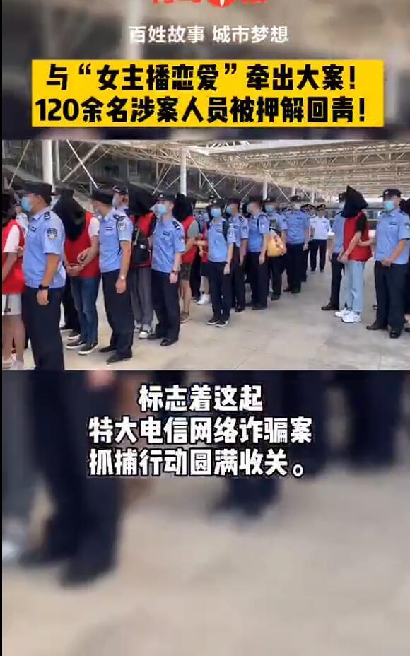 """121名美女主播被押解回青岛 伪装""""女主播恋爱""""骗钱的团伙落网"""
