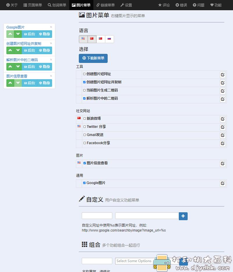 [Windows]【chrome插件】右键搜 _v4.1.315.crx,300 种强大功能 配图 No.4