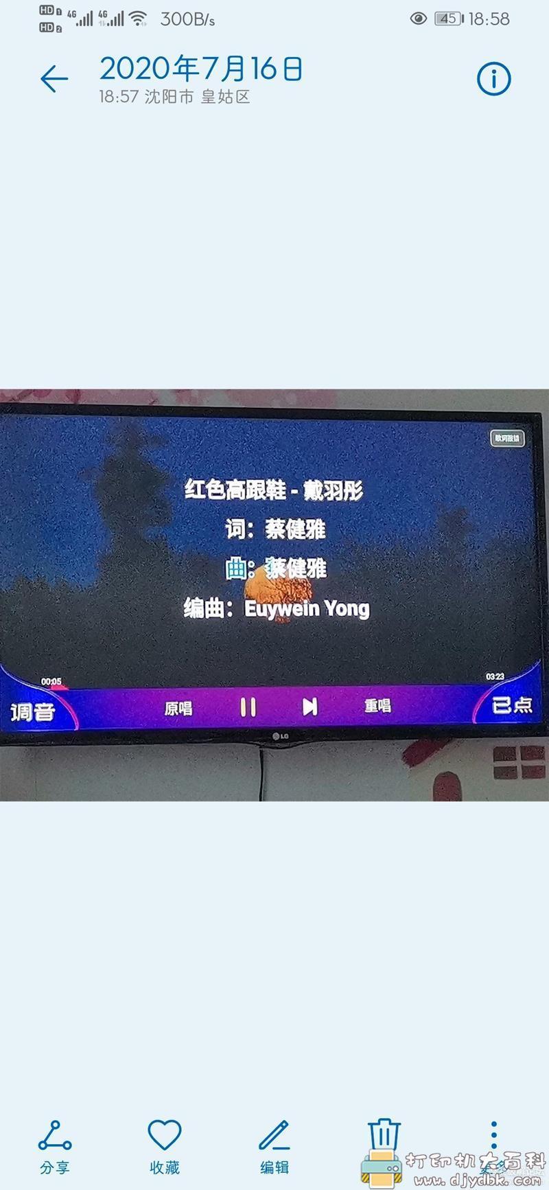 [Android]电视盒子可用的ktv软件 无需会员 配图 No.2