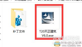 [Windows]天正T20V6.0全套,含建筑、结构、暖通、水电。内含补丁,亲测可用 配图 No.1