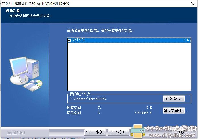 [Windows]天正T20V6.0全套,含建筑、结构、暖通、水电。内含补丁,亲测可用 配图 No.2