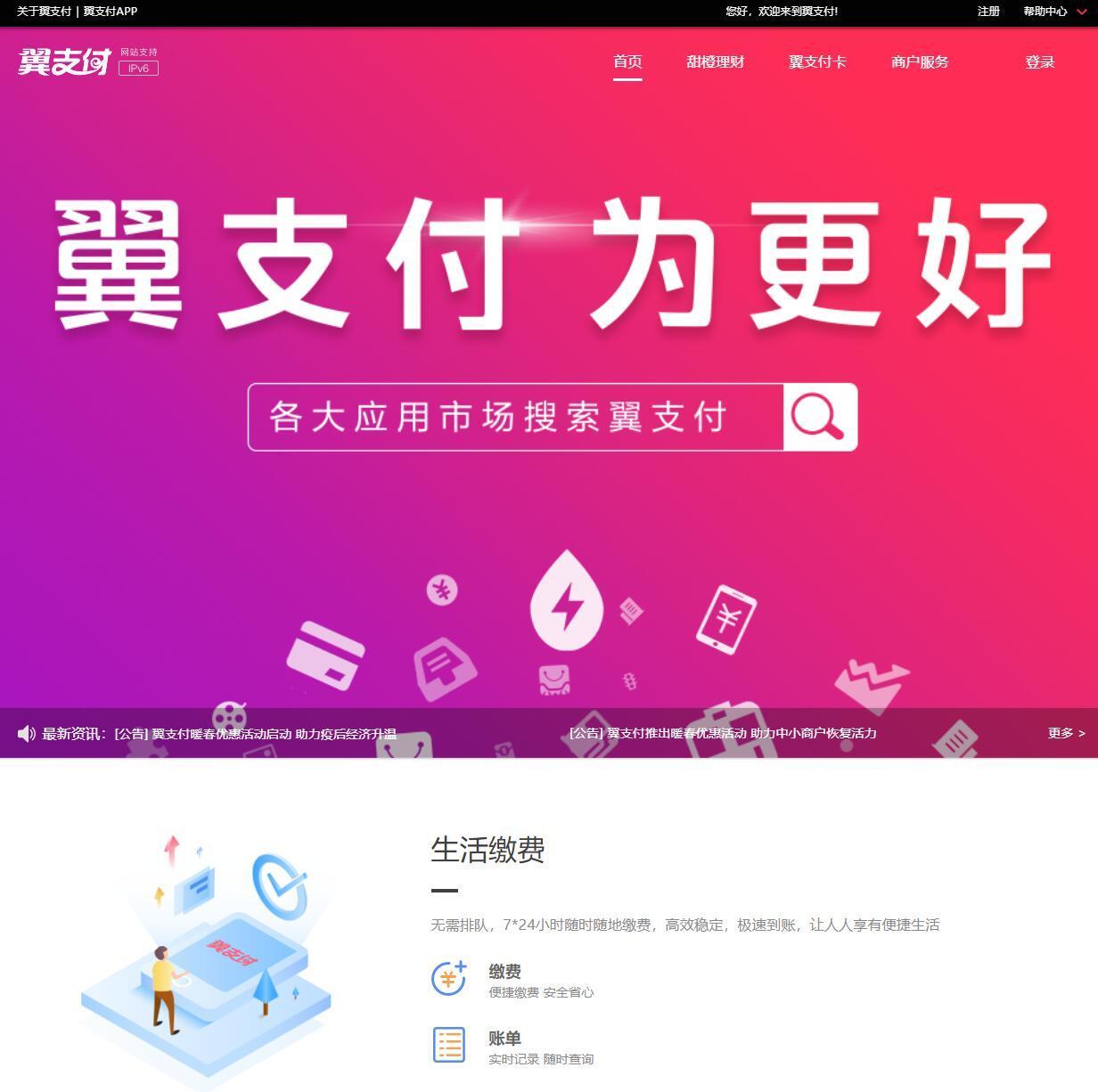 翼支付-中国电信手机支付