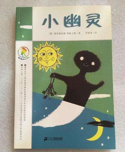 儿童中文有声读物:小幽灵MP3音频 22集全(彩乌鸦系列)_图片 2
