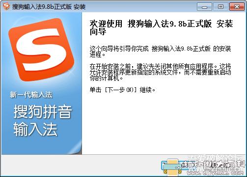 [Windows]搜狗输入法PC版v9.8.0.3746 去广告纯净版 配图 No.1