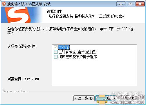 [Windows]搜狗输入法PC版v9.8.0.3746 去广告纯净版 配图 No.2