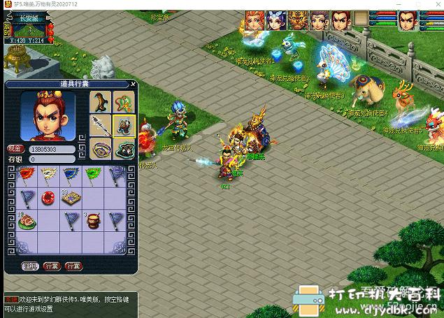 PC游戏分享:梦5唯美版 万物有灵 配图