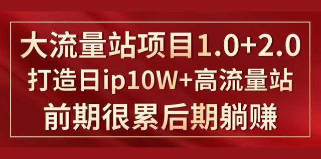 建网站赚钱:日ip10万+的大流量站seo项目实战 前期很累后期躺赚【视频教程】 配图