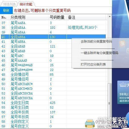 [Windows]电脑端免费扫手机靓号工具:【0718手机靓号】 配图 No.3