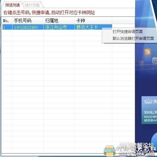 [Windows]电脑端免费扫手机靓号工具:【0718手机靓号】 配图 No.4