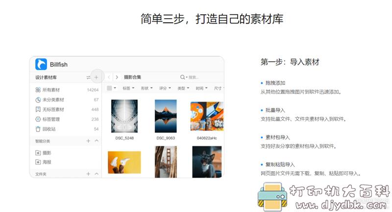 [Windows]专为设计师打造的素材管理工具 Billfish 配图 No.2