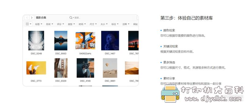 [Windows]专为设计师打造的素材管理工具 Billfish 配图 No.4