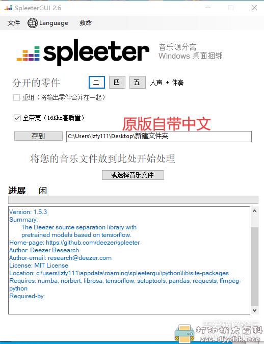 [Windows]AI智能音轨分离神器 Spleeter GUI_v2.6汉化修正版,分离人声和伴奏 配图 No.1