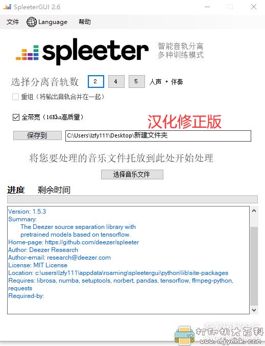 [Windows]AI智能音轨分离神器 Spleeter GUI_v2.6汉化修正版,分离人声和伴奏 配图 No.2