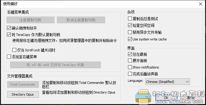 [Windows]文件快速复制工具 TeraCopy v3.4 beta 配图 No.5