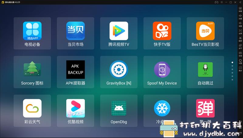 [Android]盒子应用 当贝桌面3.3.1去广告版 配图 No.2