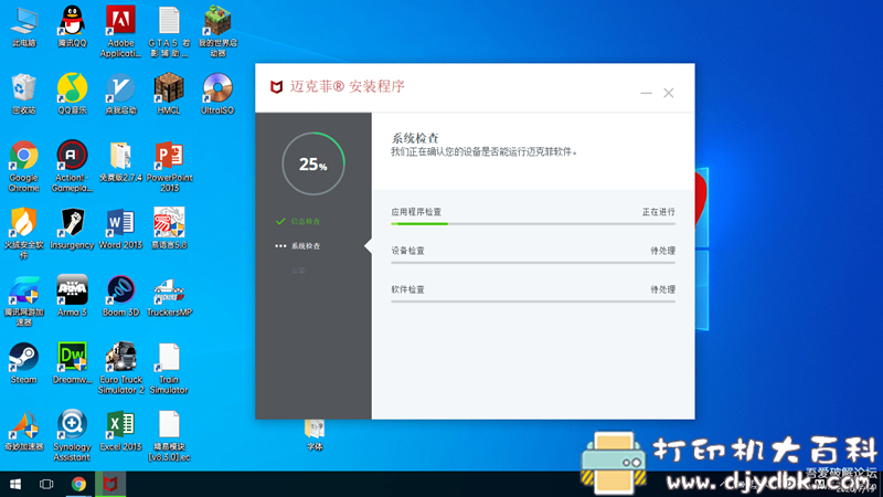 [Windows]迈克菲mcafee杀毒软件-OEM联想版,免激活 配图 No.3