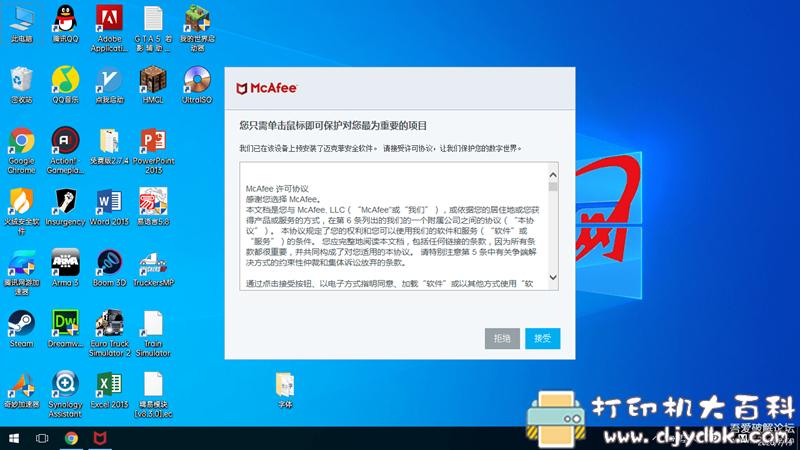 [Windows]迈克菲mcafee杀毒软件-OEM联想版,免激活 配图 No.5
