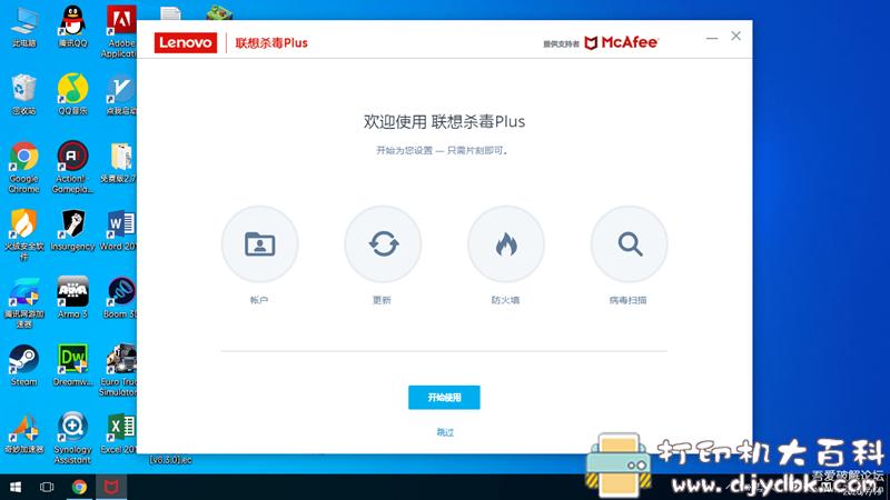 [Windows]迈克菲mcafee杀毒软件-OEM联想版,免激活 配图 No.6