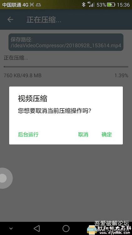 [Android]视频格式转换器v1.2.04直装完美版 配图 No.1