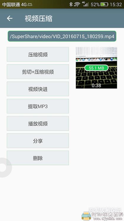 [Android]视频格式转换器v1.2.04直装完美版 配图 No.2