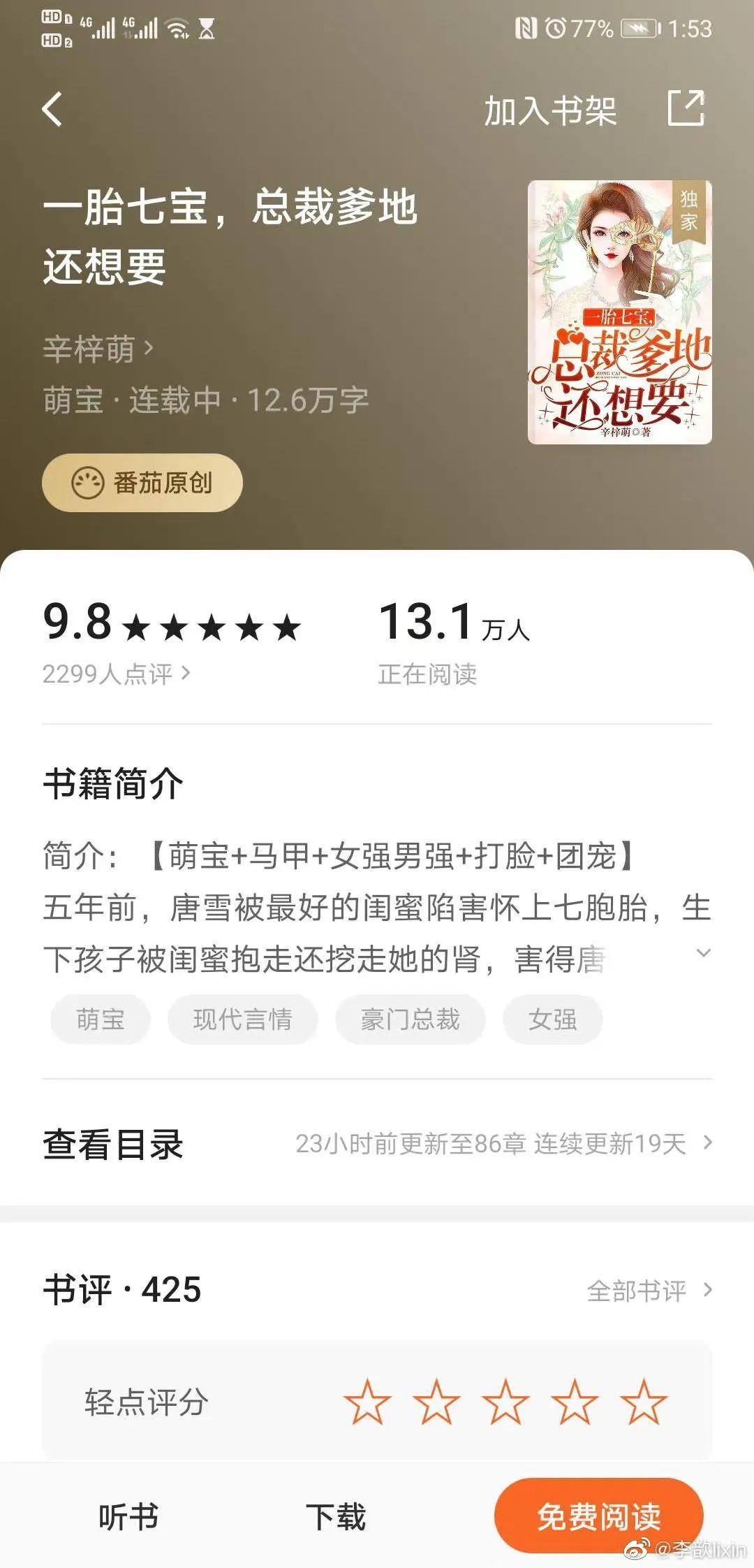 女频小说新花样:高产女主文,一胎九宝堪比老鼠抱窝!_图片 No.2