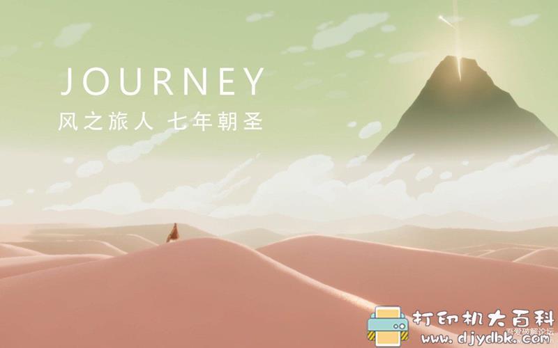 PC游戏分享:《风之旅人(Journey)》 配图 No.1