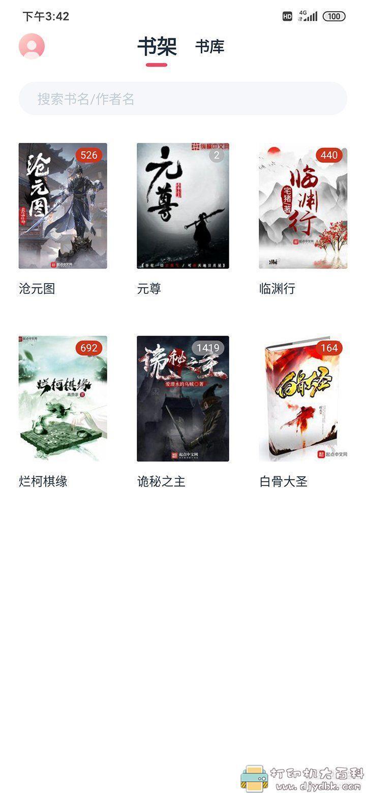[Android]【荔枝阅读】免费小说阅读器,上千书源无广告 配图 No.2
