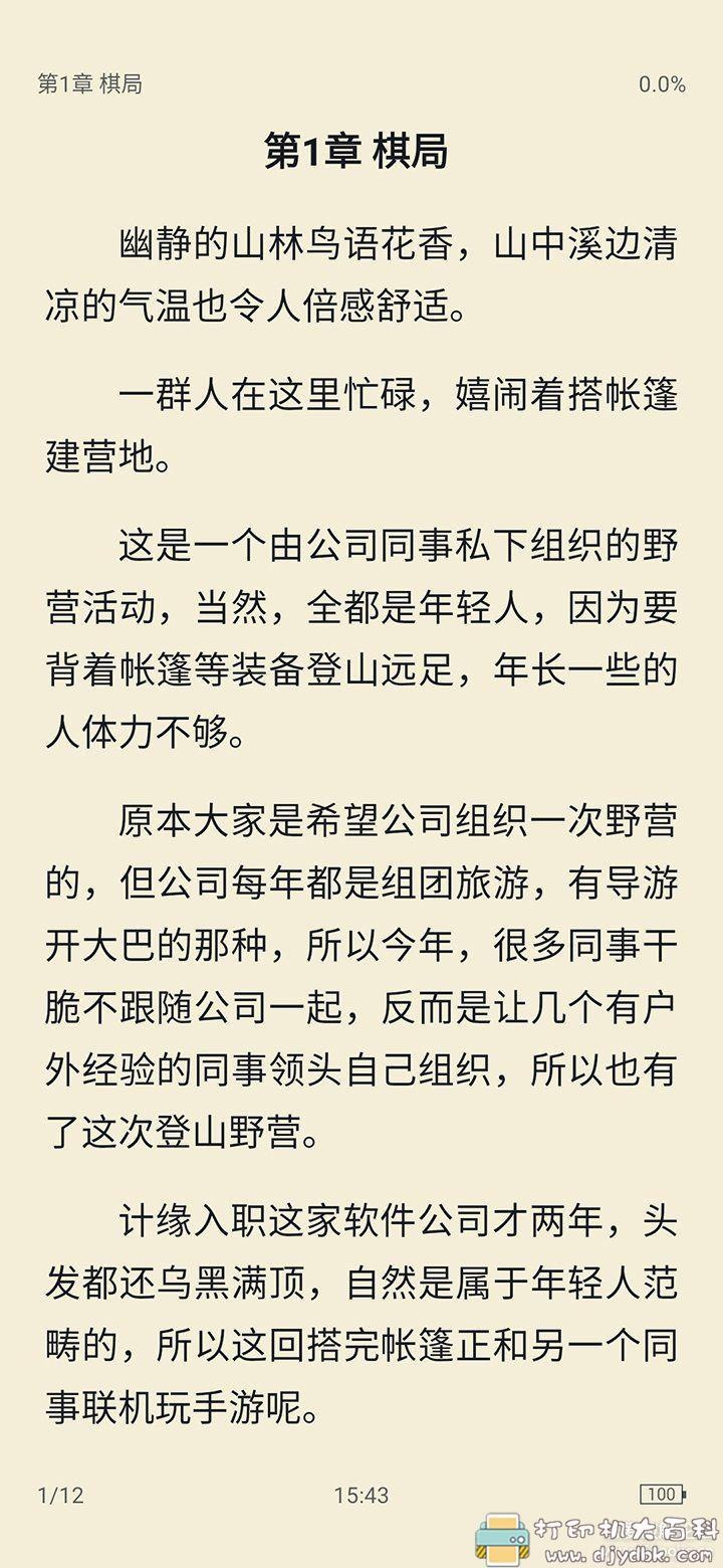 [Android]【荔枝阅读】免费小说阅读器,上千书源无广告 配图 No.4