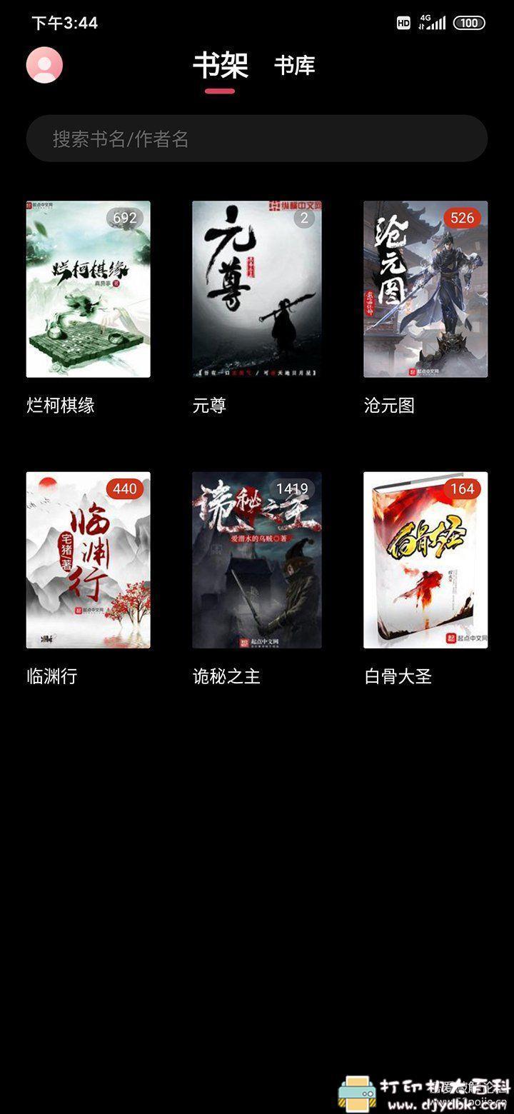 [Android]【荔枝阅读】免费小说阅读器,上千书源无广告 配图 No.6