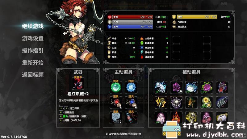 PC游戏分享:日系风特别好评Roguelite顶视角动作游戏 斩妖Raksasi 学习版 配图 No.3