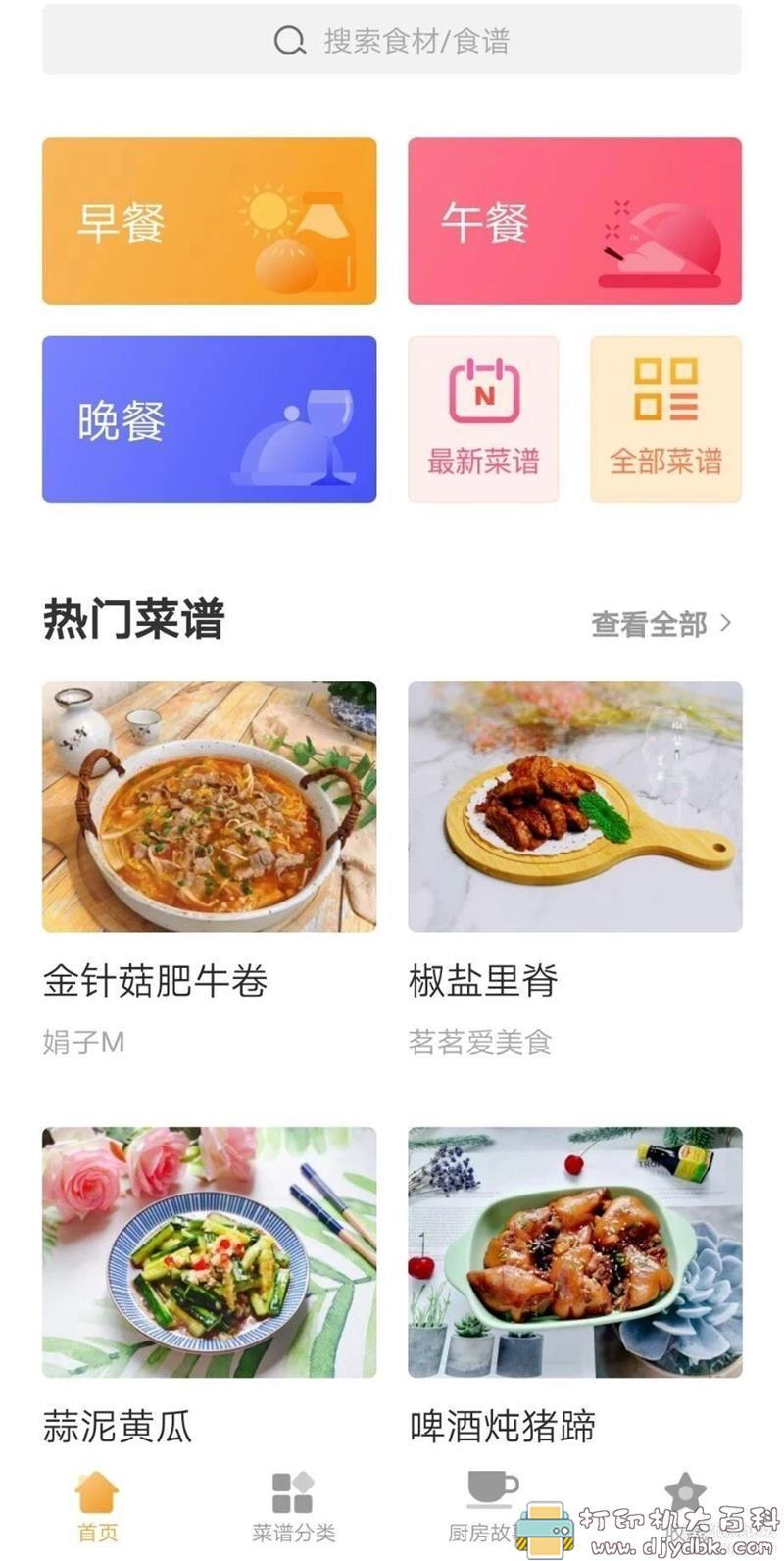 "[Android]做菜软件""家常菜""去广告版 配图 No.1"