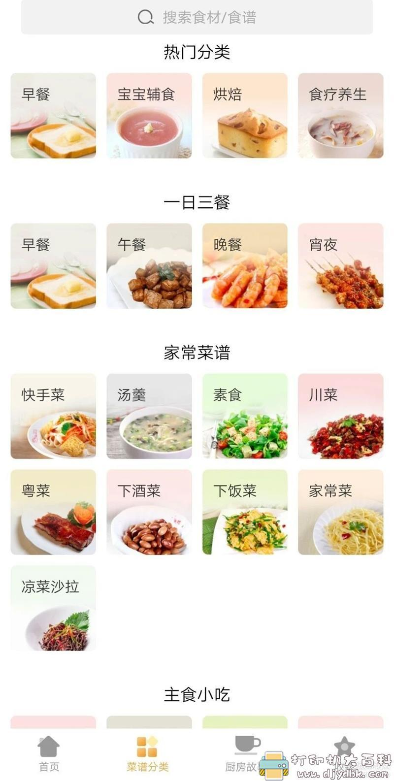 "[Android]做菜软件""家常菜""去广告版 配图 No.2"