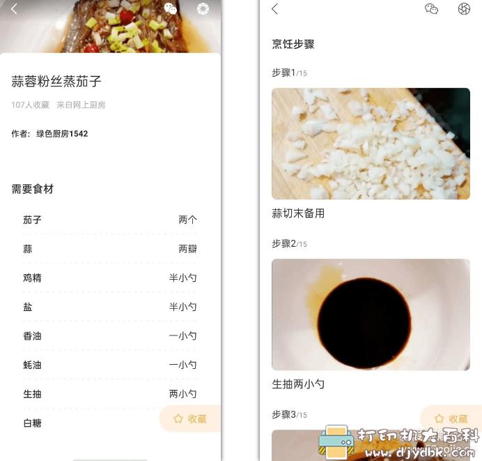 "[Android]做菜软件""家常菜""去广告版 配图 No.4"