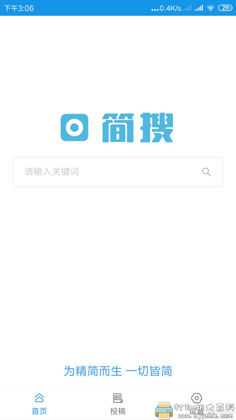 [Android]资源搜索神器 【简搜】,音乐、视频。软件应有尽有 配图 No.1