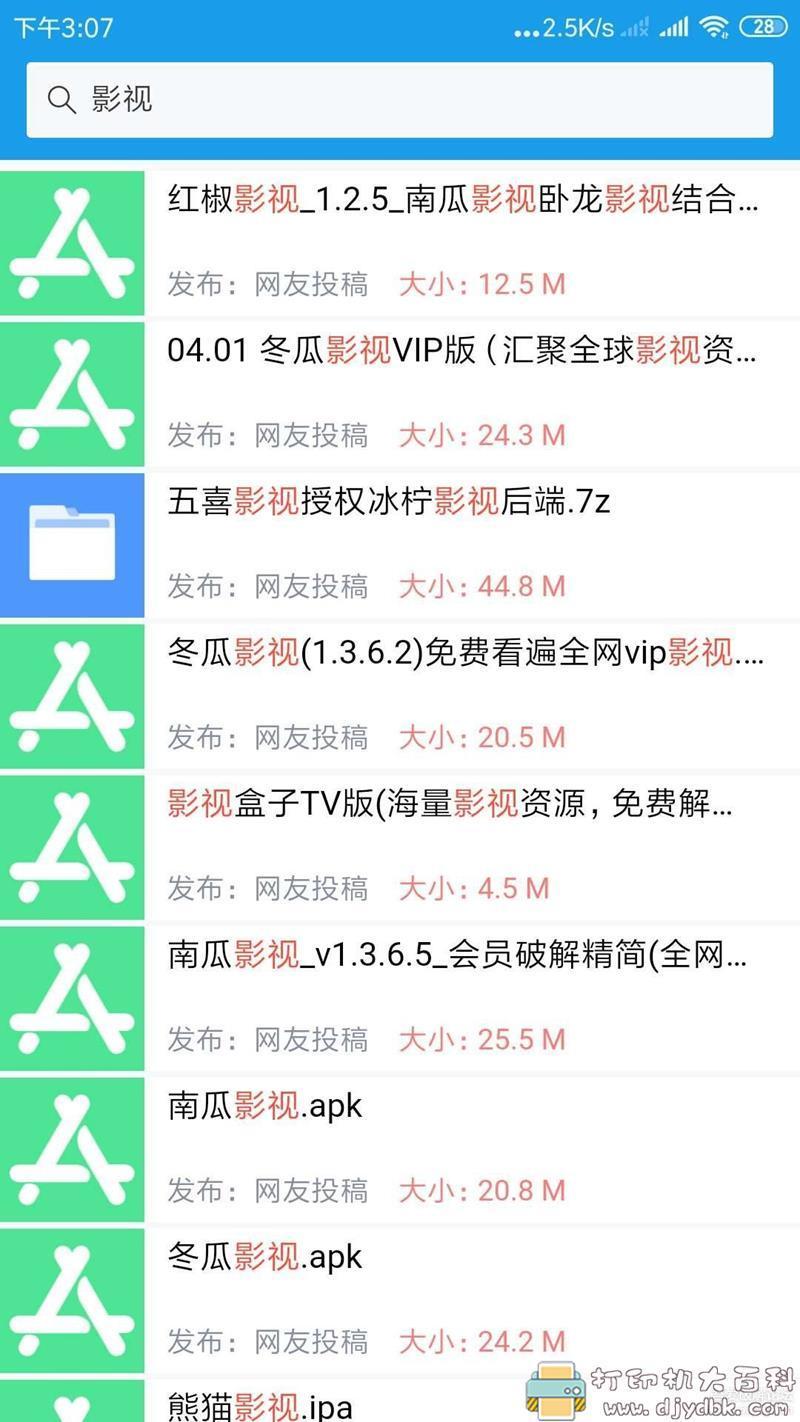 [Android]资源搜索神器 【简搜】,音乐、视频。软件应有尽有 配图 No.4