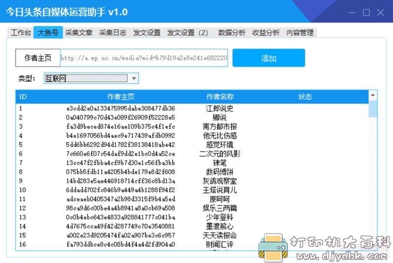 [Windows]今日头条 自媒体运营工具带文章发布获取操作,发文更快捷 配图 No.1