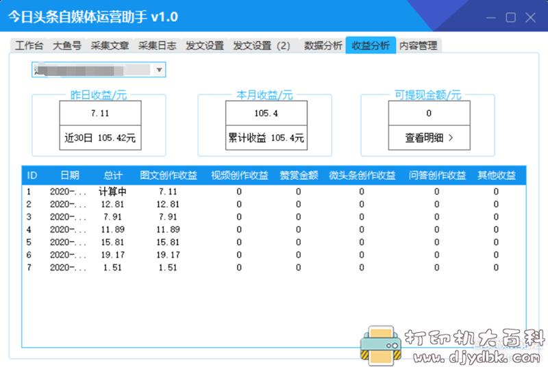 [Windows]今日头条 自媒体运营工具带文章发布获取操作,发文更快捷 配图 No.3