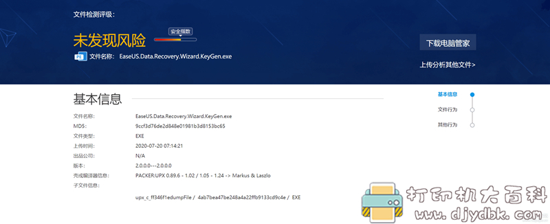 [Windows]EASEUS Data Recovery Wizard易我数据恢复v13.3.0.0终身版 配图 No.2