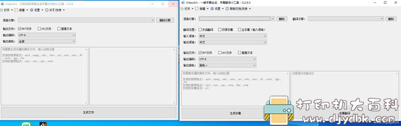 [Windows]视频、音频自动生成srt字幕软件(win版)video-srt-gui-ffmpeg-0.2.9.5-x64,带视频教程 配图