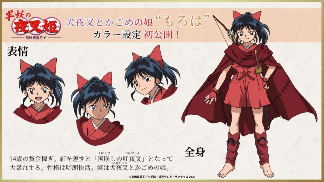 新作动画《半妖的夜叉姬》犬夜叉和戈薇的女儿「诸叶」人设图公开!_图片 No.3