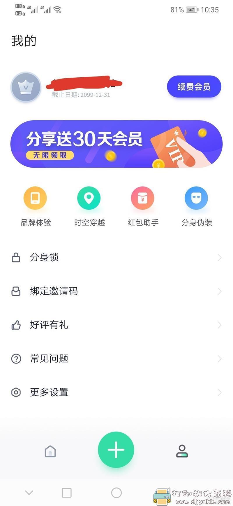 [Android]安卓免root多开软件,支持华为手机 配图 No.1
