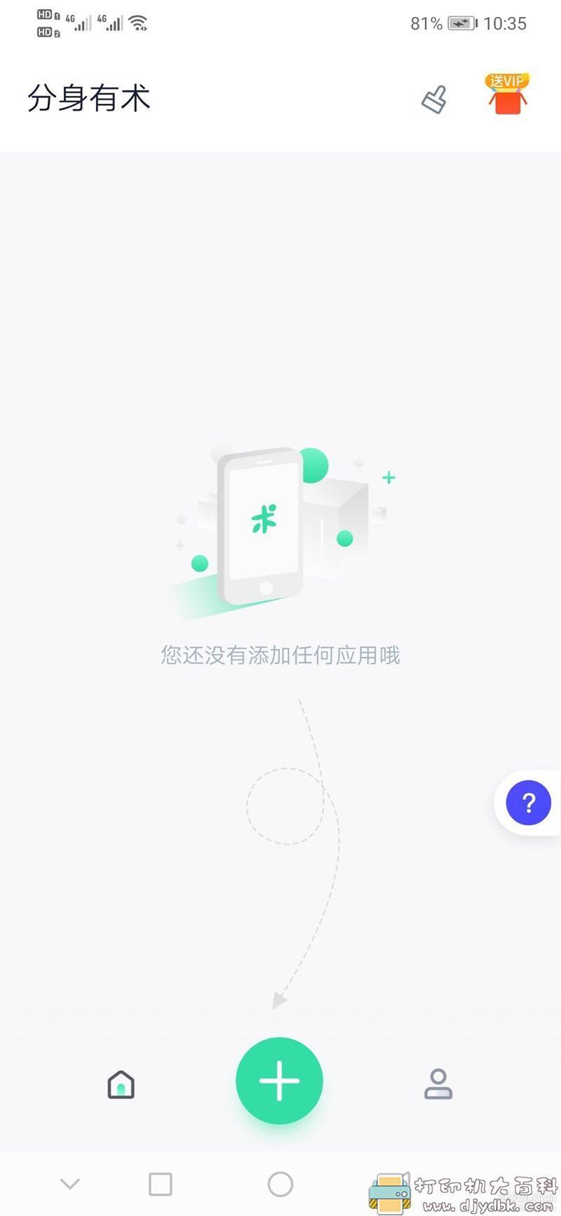[Android]安卓免root多开软件,支持华为手机 配图 No.2