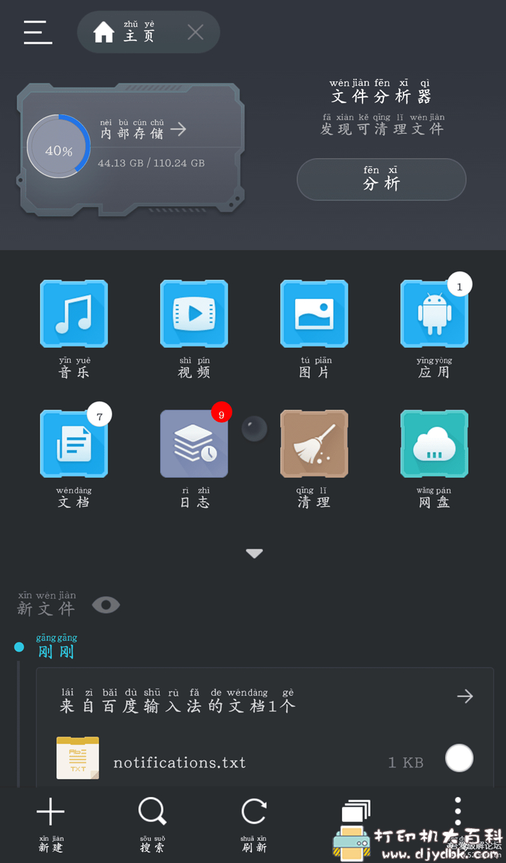 [Android]ES文件浏览器4.2.2.9 完美解锁VIP版 配图 No.2