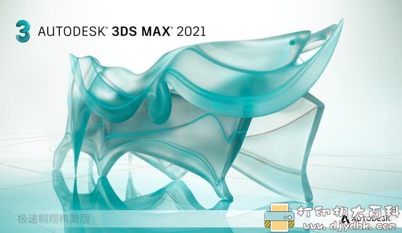 [Windows]3dsMax 2021精简版,运行速度秒杀2020版 配图 No.1