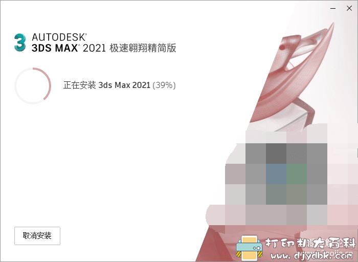 [Windows]3dsMax 2021精简版,运行速度秒杀2020版 配图 No.3