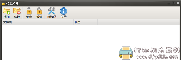 [Windows]文件夹加密软件 SecretFolder v7.0 中文免费版,藏起你的秘密文件 配图 No.1
