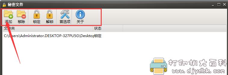 [Windows]文件夹加密软件 SecretFolder v7.0 中文免费版,藏起你的秘密文件 配图 No.3