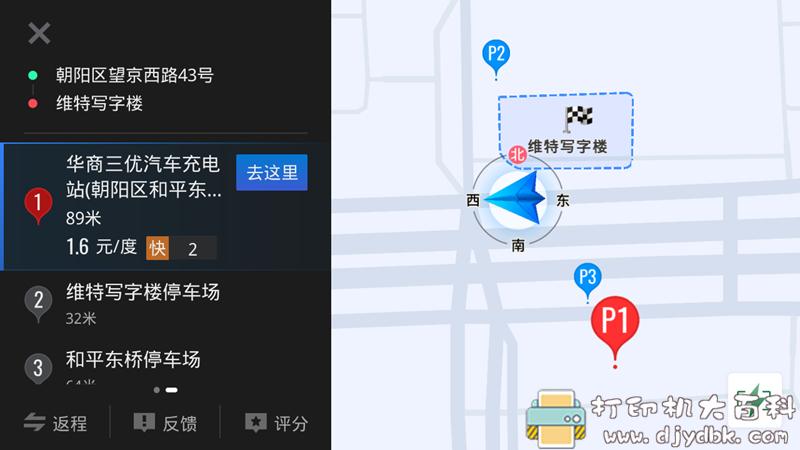 [Android]高德车机导航 V4.6.0 正式版 7月4日更新 配图 No.3